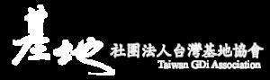 基地-社團法人台灣基地協會