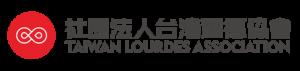 社團法人台灣露德協會