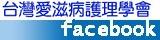 台灣愛滋病護理學會